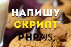 напишу скрипт PHP 8 - kwork.ru