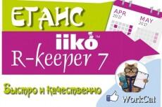 Создам пакет документов для складского учета в общепите+обучение 3 - kwork.ru