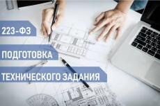 Напишу техническое задание в соответствии с ФЗ-223 и 44 7 - kwork.ru