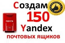 Зарегистрирую любой почтовый ящик 17 - kwork.ru