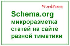 Opencart, OcStore. Микроразметка Schema org 19 - kwork.ru