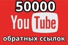 10 ссылок с ютуба 6 - kwork.ru