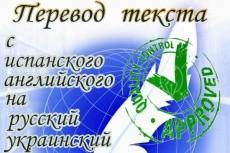 Наберу текст, редактирую, транскрибация, любой формат 3 - kwork.ru