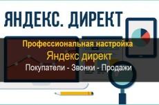 Профессиональная настройка рекламной кампании в Google Adwords 3 - kwork.ru