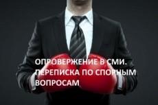 Контекстная реклама повышенной результативности 6 - kwork.ru