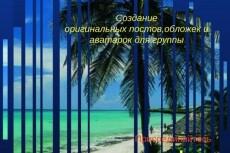 Создам обложку для группы в контакте 6 - kwork.ru