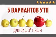 Продающий текст СЕО 41 - kwork.ru