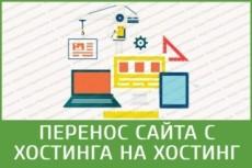 Исправление ошибок на сайте 26 - kwork.ru