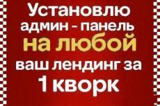 Установлю Yandex метрику и Google аналитику на ваш сайт 4 - kwork.ru