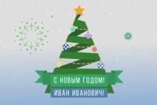 Открытка поздравление для Вайбера и Ватсапа 15 - kwork.ru