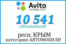 Проверю телефон на наличие в Вайбере 17 - kwork.ru