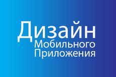 Дизайн сайта PSD 105 - kwork.ru
