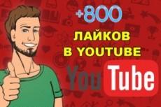 500 лайков на видео в YouTube 23 - kwork.ru
