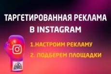 Настройка и запуск официальной рекламы в Instagram Ads Manager 12 - kwork.ru