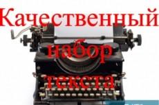Быстро наберу текст из любого источника. Картинка, скан, видео и т.п 14 - kwork.ru