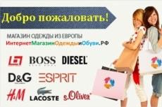 Интернет-магазин модульных картин 13 - kwork.ru