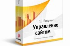 Сделаю правки для сайта 17 - kwork.ru