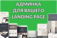 Установлю редактор лендинга за 1 кворк 15 - kwork.ru