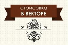 Портрет в векторе 45 - kwork.ru