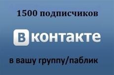 3500 подписчиков в Instagram 14 - kwork.ru
