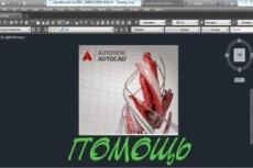 Отрисовка в AutoCAD и Corel Draw 43 - kwork.ru