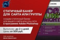 Сделаю дизайн сайта 21 - kwork.ru