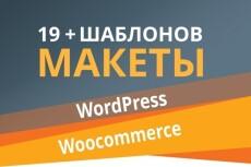 Покупаю дизайны на ThemeForest.net со скидкой 17 - kwork.ru