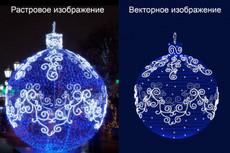 Отрисую ваш графический элемент из растра в векторный формат 31 - kwork.ru