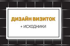 Сделаю дизайн визитки 31 - kwork.ru