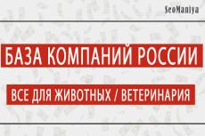 База компаний Украины 17 - kwork.ru