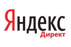 Создам/настрою рекламную кампанию в Яндекс.Директ (до 100 объявлений) 5 - kwork.ru