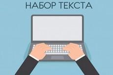 Наберу текст 10 - kwork.ru