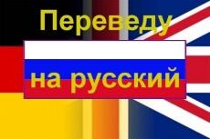 Литературный перевод с английского и немецкого языков на русский 19 - kwork.ru