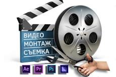 Создание видео/видеомонтаж/обработка видео 21 - kwork.ru