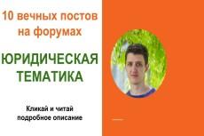 +130 вечных SEO ссылок из социальных сетей для сайта Вашего проекта 13 - kwork.ru