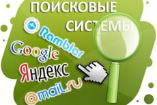 30 объявлений с рекламных досок 32 - kwork.ru