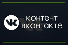 Контент для группы Вконтакте на 1 месяц 23 - kwork.ru