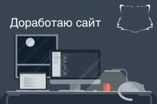 Настрою Push-уведомления на ваш сайт 11 - kwork.ru
