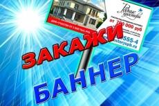Сделаю 2 качественных gif баннера 232 - kwork.ru