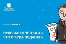 Подготовка нулевой отчетности 22 - kwork.ru