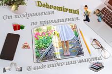 Создание видеоролика из фото и видео 16 - kwork.ru