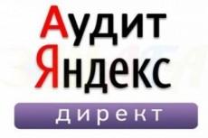Качественный аудит контекстной рекламы 9 - kwork.ru