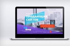 Дизайн шапки сайта + 1 блок 12 - kwork.ru
