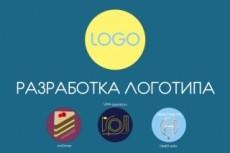 Простой логотип или монограмма 16 - kwork.ru