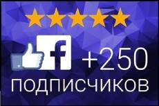 Создам бизнес-страницу в Facebook 10 - kwork.ru