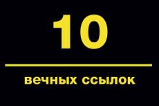 Напишу, размножу и размещу en статью в веб 2.0 блогах 17 - kwork.ru