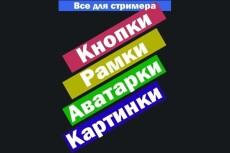 Дизайн вашего сайта 4 - kwork.ru