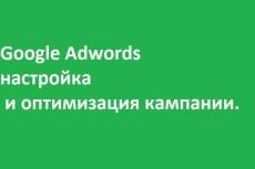 соберу ключевики для Яндекс Директ 4 - kwork.ru