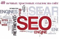 Размещу крауд-ссылки на форумах на Ваш сайт 17 - kwork.ru