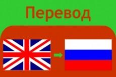 Выполню технический перевод с английского на русский 19 - kwork.ru